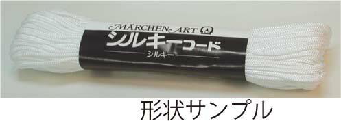 手芸 丸紐 メルヘンアート 101- シルキーコード 1個 レーヨン【取寄商品】