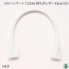 手芸 持ち手 メルヘンアート T2344 T2344 持ち手 合成皮革【取寄商品】