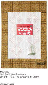手芸 道具 メルヘンアート MA2006マクラメスターターキット 1組 マクラメ【取寄商品】