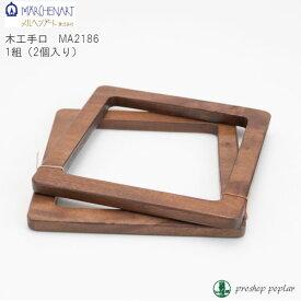 手芸 持ち手 メルヘンアート MA2186木工手口 茶 15cm×15cm 1組 木工【取寄商品】