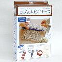 手芸 道具 ハマナカ H205-600 ラブあみビギナーズ 1P 専用ツール【取寄商品】