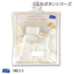 手芸 ボタン オリムパス くるみボタン 5組入1袋 プラスチック【取寄商品】