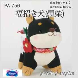 手芸 KIT オリムパス PA-756 PA756 福招き犬(黒柴) 1セット ぬいぐるみ【取寄商品】