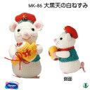 編み物 KIT スーパーSALE オリムパス MK86 大黒天の白ねずみ 1ケ 季節関連商品【取寄商品】