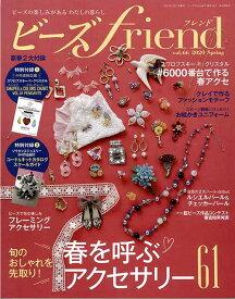 手芸本 ブティック社 BF74 ビーズfriend 2020年春号Vol.66 1冊 ビーズ【取寄商品】