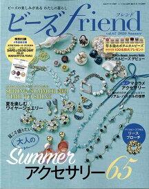 手芸本 ブティック社 BF75 ビーズfriend 2020年夏号Vol.67 1冊 ビーズ【取寄商品】