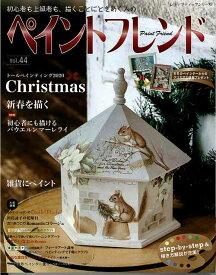 手芸本 ブティック社 S8043 ペイントフレンド Vol.44 1冊 トールペイント【取寄商品】