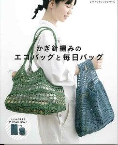 編物本 ブティック社 S8093 かぎ針編みのエコバッグと毎日バッグ 1冊 春夏小物【取寄商品】