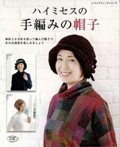 編物本 ブティック社 S4722 S4722 ハイミセスの手編みの帽子 1冊 秋冬小物【取寄商品】