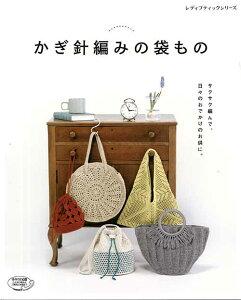 編物本 ブティック社 S4777 S4777 かぎ針編みの袋もの 1冊 春夏小物【取寄商品】