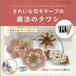 編物本 ブティック社 S4924 S4924 きれいな花モチーフの魔法のタワシ 1冊 雑貨【取寄商品】