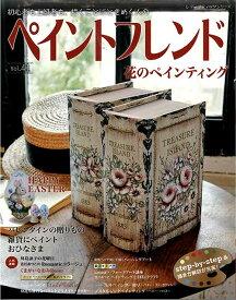 手芸本 ブティック社 S4932 ペイントフレンド Vol.41 1冊 トールペイント【取寄商品】