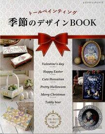 手芸本 ブティック社 S4942 季節のデザインBOOK 1冊 トールペイント【取寄商品】