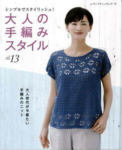 編物本 ブティック社 S4944 大人の手編みスタイルvol.13 1冊 春夏ウェア【取寄商品】
