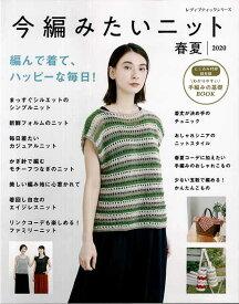 編物本 ブティック社 S4951 今編みたいニット春夏2020 1冊 春夏ウェア【取寄商品】