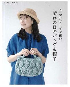 編物本 ブティック社 S4959 晴れの日のバッグ&帽子 1冊 春夏小物【取寄商品】
