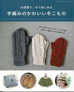 編物本 ブティック社 S8064 手編みのかわいい冬こもの 1冊 秋冬小物【取寄商品】