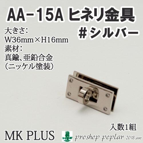 【バッグ用金具】MK PLUS AA-15A-NI ヒネリ【パーツ】【在庫商品】