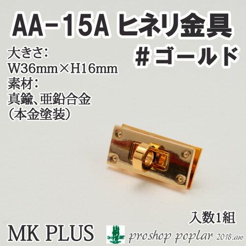 【バッグ用金具】MK PLUS AA-15A-G ヒネリ【パーツ】【在庫商品】