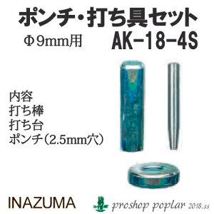手芸 道具 INAZUMA AK-18-4S φ9mm用打ち具 ポンチ1ヶ入 1P その他【取寄商品】