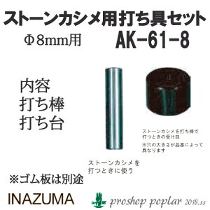 手芸 道具 INAZUMA AK-61-8 ストーンカシメ用打ち具セット 1P その他【取寄商品】