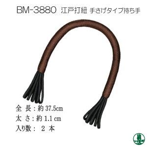 手芸 持ち手 INAZUMA BM-3880 江戸打紐手さげタイプ持ち手 2本1組 綿 麻【取寄商品】