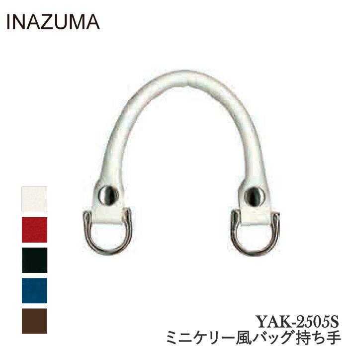 【合成皮革】INAZUMA YAK-2505S 合皮持ち手・25cm(1本入)【副資材】YAK-2505S【取寄商品】編み物/手芸/手編み/毛糸