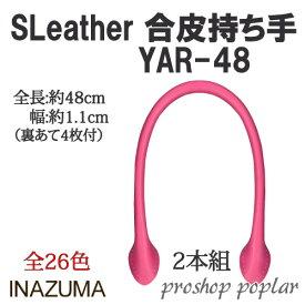 手芸 持ち手 INAZUMA YAR-48 合成皮革持ち手 48cm太口手さげタイプ 1組 色番0〜18 合成皮革【取寄商品】