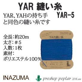【持ち手縫い糸】INAZUMA YAR-5 縫い糸 色番0〜16【1枚出荷】YAR-5【在庫商品】