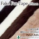 手芸 平紐 INAZUMA FF25 フェイクファーテープ25mm幅 1mカット アクリル【在庫商品】