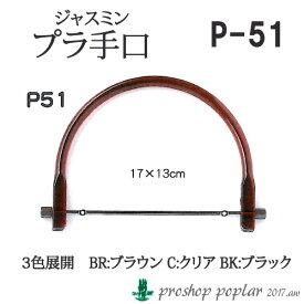 手芸 持ち手 丸善 P51 ジャスミン 持ち手 1組 プラスチック【取寄商品】