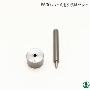 手芸 道具 #500ハトメ打ち その他【取寄商品】