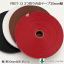 ポプラオリジナル PRGT-13 3つ折り合皮テープ20mm幅(20m巻)