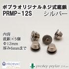PRMP-12S