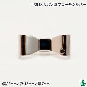 手芸 金具 ポプラオリジナル金具-3 J-3948_N ブローチ金具 シルバー 1ケ 飾り金具【取寄商品】