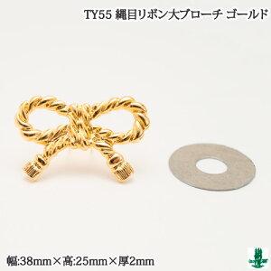 手芸 金具 ポプラオリジナル金具-3 TY55_G ブローチ金具 縄目リボン大 ゴールド 1ケ 飾り金具【取寄商品】
