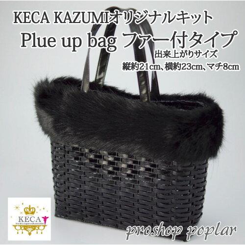 【手作りキット】ポプラオリジナル KECA KAZUMIオリジナルキット ファー付タイプ Plue up bag【手芸キット】【在庫商品】