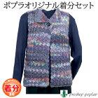【秋冬】玉編み模様のベスト【中級者】【編み物キット】