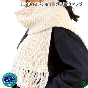 【秋冬】1目ゴム編みマフラー 色番56-74【初心者】【編み図付】【編み物キット】
