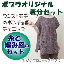 【秋冬】クンストモチーフのポンチョ風チュニック【中級者】【編み物キット】