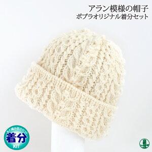 【秋冬】アラン模様の帽子【初心者】【編み図付】【編み物キット】