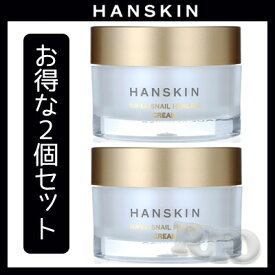 【2個セットです】HANSKIN ハンスキン スーパー スネイル ヒーリング クリーム 50g スキンケア クリーム