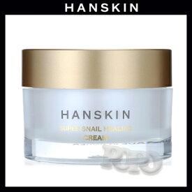 HANSKIN ハンスキン スーパー スネイル ヒーリング クリーム 50g スキンケア クリーム
