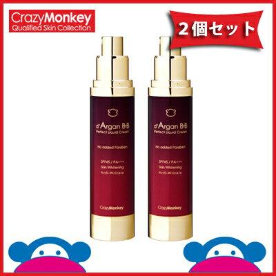 【2個セットです】Crazy Monkey クレイジーモンキー d'Argan アルガン BBクリーム 50g SPF45 PA+++ メイクアップ BBクリーム