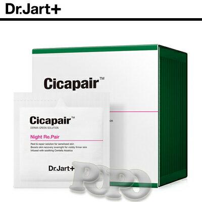 Dr.Jart+ ドクタージャルト シカペアー ナイト リペア 3ml×30 スキンケア スリーピング パック