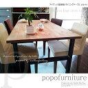 アイアン テーブル 無垢ダイニングテーブル 幅150×奥行75cm アジャスト付 H型 アイアン鉄脚
