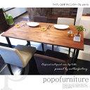 アイアン テーブル 無垢ダイニングテーブル 幅170×奥行75cm アジャスト付 コの字 U字 アイアン鉄脚