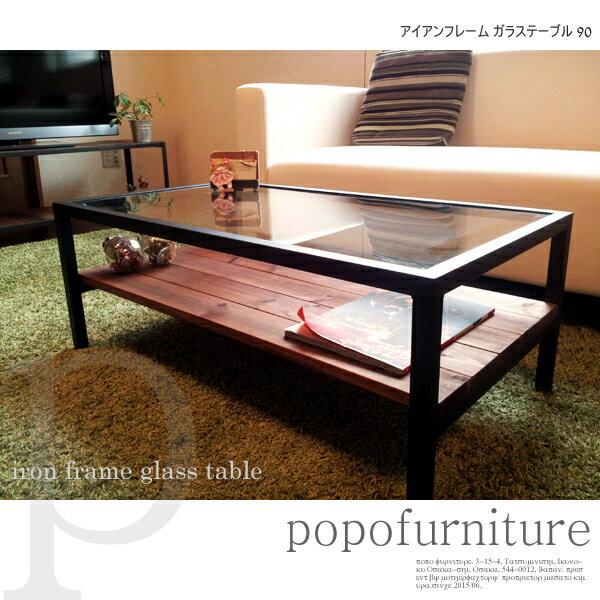 アイアンフレーム ガラステーブル アジャスト付 鉄脚 90