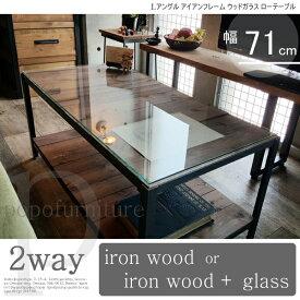 アイアン ローテーブル センターテーブル 無垢 Lアングル アイアンフレーム ガラス テーブル アジャスト付 鉄脚 71cm ウッド奥行き方向仕様