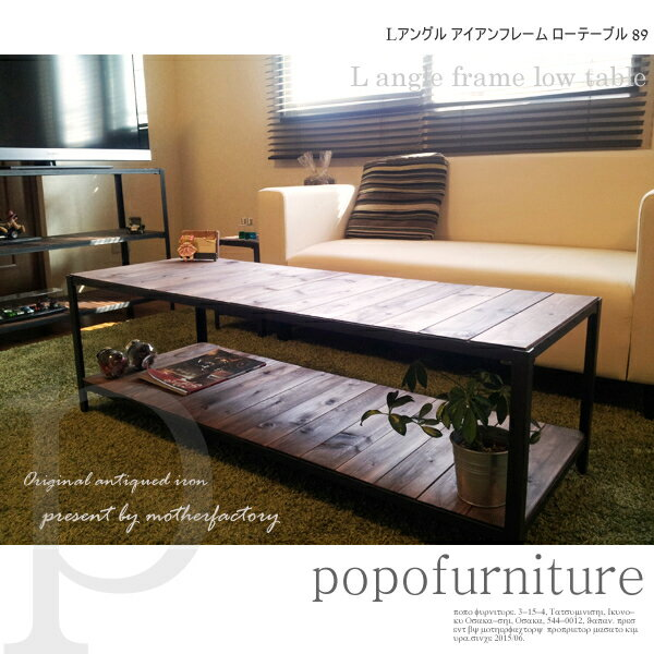 アイアン ローテーブル センターテーブル 無垢 Lアングル アイアンフレーム テーブル アジャスト付 鉄脚 125cm ウッド奥行き方向仕様